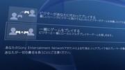 PS4 - japonsk� Share Play reklama