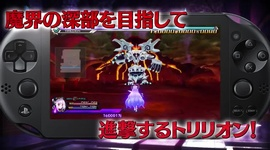 Video: Makai Shin Trillion - Trailer 2