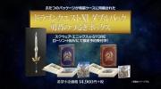 Square Enix zabalí do jednej limitky PS4 aj 3DS verziu Dragon Quest XI
